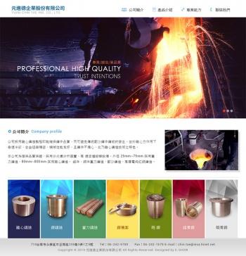 元進德企業股份有限公司 企業網站設計
