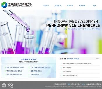 正乘金屬化工有限公司 企業網站設計