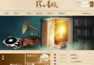 珍古書坊 二手書店網站設計