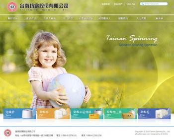 臺南紡織股份有限公司 上市公司網站設計
