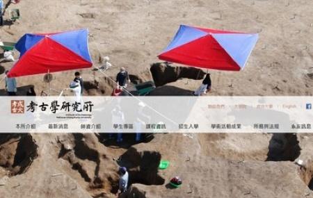 成功大學考古研究所