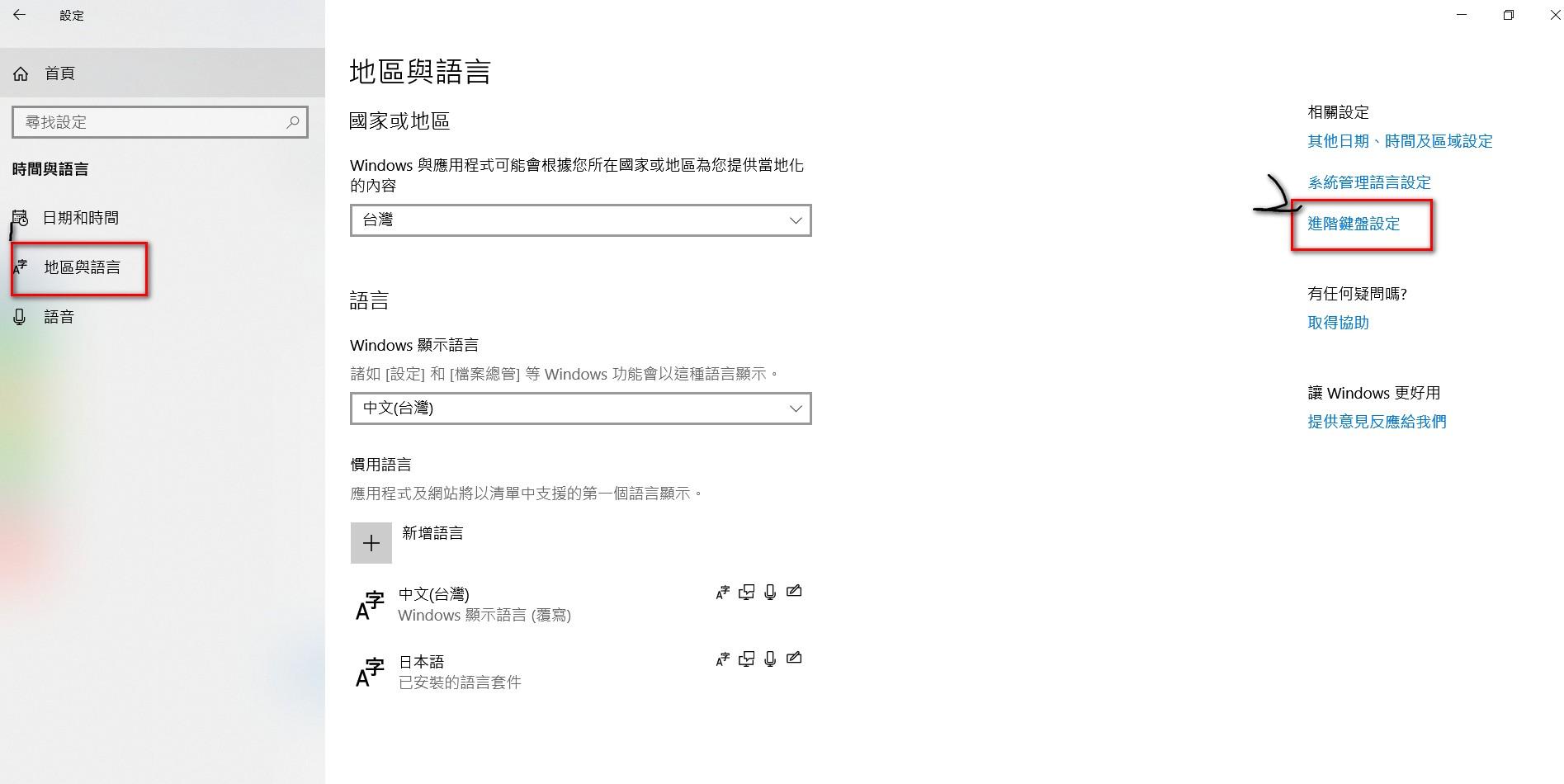 W10系統 中文錯誤 無法輸入 修復 -阡景
